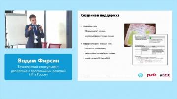 ITSM-проект года 2012 ОАО РЖД
