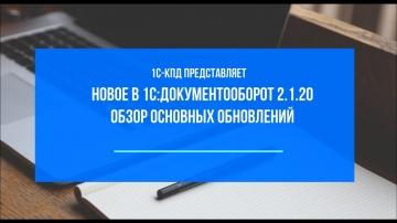 1С-КПД: 221 - Видеообзор 1С:Документооборот версия 2.1.20 - видео