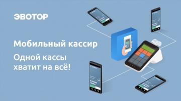 Эвотор: «Мобильный кассир» от Эвотора - видео