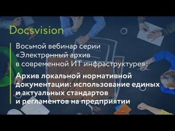 Docsvision: Архив локальной нормативной документации
