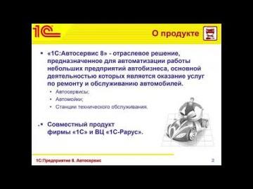 1С-Рарус: 1C:Автосервис – правильное оформление кассовых чеков - 01.06.2021 - видео