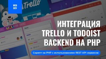 PHP: Интеграция Trello и Todoist. Backend-разработка на PHP - видео