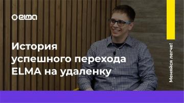 ELMA: Проект «Меняйся легче!» || Михаил Саратов - видео