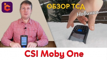 СКАНПОРТ: Обзор нового терминала сбора данных CSI Moby One