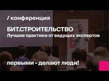 БИТ.СТРОИТЕЛЬСТВО: Лучшие практики от ведущих экспертов | запись конференции - видео
