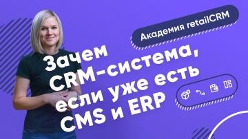 RetailCRM: Зачем CRM-система, если уже есть CMS и ERP - видео