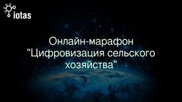 Онлайн-марафон «Цифровизация сельского хозяйства»