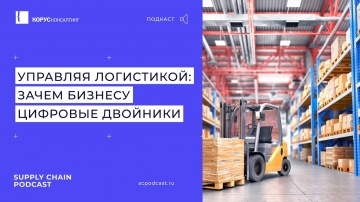 КОРУС Консалтинг: Supply Chain Design Podcast: Цифровые двойники и дизайн цепей поставок - видео