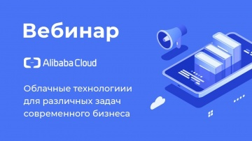 ITGLOBAL: Alibaba Cloud: обзор возможностей для решения задач современного бизнеса - видео
