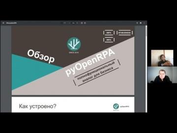 RPA: Очная ставка c Сергеем Вотяковым. Рейтинг RPA платформ. Выпуск №2 - видео