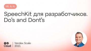 Yandex.Cloud: SpeechKit для разработчиков. Do's and Dont's - видео