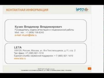 Вебинар. Практика подготовки коммерческой организации к получению лицензий ФСБ и ФСТЭК