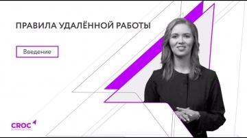 """КРОК: Видеокурс """"Правила удаленной работы"""" (интро)"""