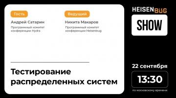 Heisenbug: Heisenbug Show / Никита Макаров и Андрей Сатарин // 22 сентября 2020 - видео