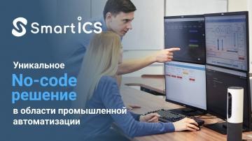 SCADA: Уникальное No-code решение в области промышленной автоматизации SmartICS - видео