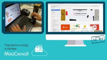 К 54-ФЗ готов! Подключение онлайн-кассы и печать чека по новым правилам