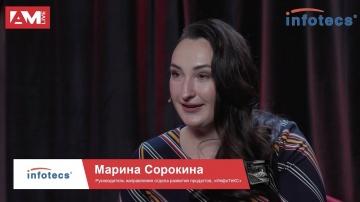 АСУ ТП: Марина Сорокина, «ИнфоТеКС»: о средствах защиты АСУ ТП, импортозамещении и реестре Минпромто