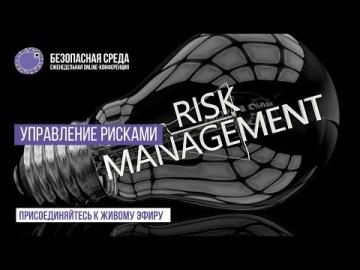 Код ИБ: Безопасная среда | Управление рисками - видео Полосатый ИНФОБЕЗ