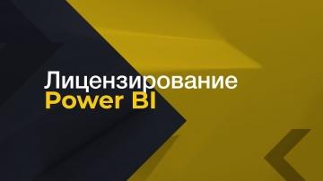 IQBI: Лицензирование Power BI. Онлайн курс по Power BI. - видео