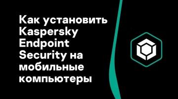Kaspersky Russia: Часть #5: Как установить Kaspersky Endpoint Security на мобильные компьютеры - вид