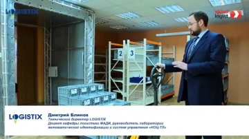 LogistiX: RFID + WMS. Управление складом. Автоматизация склада.