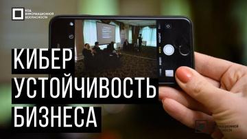 Экспо-Линк: Киберустойчивость бизнеса: Вводная дискуссия на Код ИБ 2019   Ростов-на-Дону