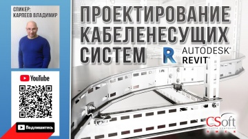 BIM: Кабеленесущие системы в Revit MEP Электрика   BIM технология в действии   Autodesk   Проектиров