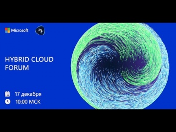 Microsoft HYBRID Cloud Forum: выступление экспертов Jet Security Team