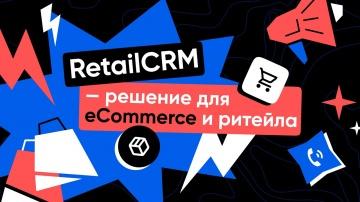 RetailCRM: RetailCRM — решение для eCommerce и ритейла - видео