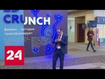 Россия 24: в Москве стартовала конференция в области новых образовательных технологии - EdCrunch-201