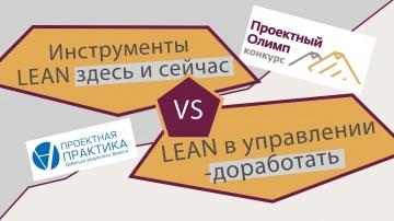 Проектная ПРАКТИКА: Дилеммы проектного управления: Инструменты LEAN. Бережливое управление. Да или н