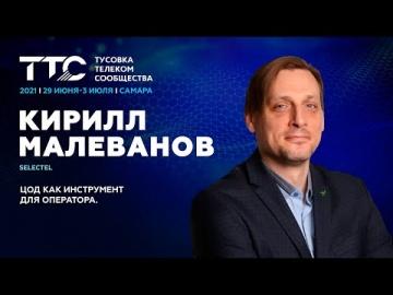 ЦОД: Малеванов Кирилл, Selectel I ЦОД как инструмент для оператора - видео