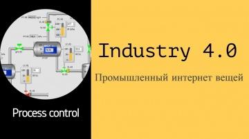 Разработка iot: Промышленный интернет вещей. Industrial internet of things - видео