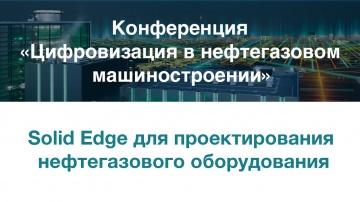 Цифровизация: Solid Edge для проектирования нефтегазового оборудования 04.04.2019 - видео