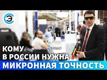 soel.ru: Кому в России нужна микронная точность. Иван Фоменко, директор по инновациям «Лазерный Цент