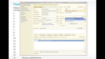 """1С-КПД: 089- Вебинар """"Специфика внедрения систем электронного документооборота"""". Часть третья. - вид"""