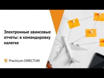 Directum: Электронные авансовые отчеты: в командировку налегке