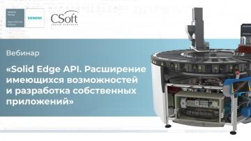 CSoft: Вебинар «Solid Edge API. Расширение имеющихся возможностей» 4.03.2021г. - видео - Solid Edge