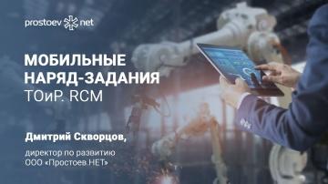 Простоев.НЕТ: Мобильные наряд-задания. ТОиР. RCM. Управление надежностью оборудования. ТО и ремонт