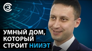 soel.ru: Умный дом, который строит НИИЭТ. Антон Ненашев, АО «НИИЭТ» - видео