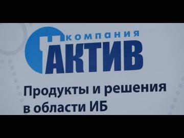 Актив: Ролик об участии компании «Актив» в конференции «Информационная безопасность и импортозамещен