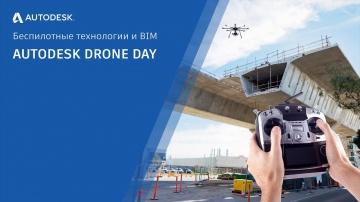 Autodesk CIS: Autodesk Drone Day. Беспилотные технологии и BIM