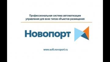 Novoport: Презентация облачной АСУ Новопорт - видео