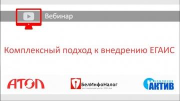 Актив: вебинар «Комплексный подход к внедрению ЕГАИС»