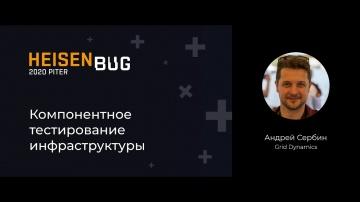 Heisenbug: Андрей Сербин —Компонентное тестирование инфраструктуры - видео