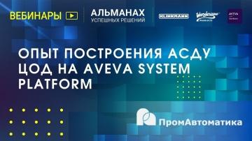 ЦОД: Опыт построения автоматизированной системы диспетчеризации и управления ЦОД на AVEVA System Pla
