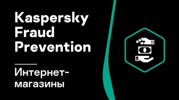 Kaspersky Russia: Защита интернет-магазинов и ритейлеров от мошенничества Kaspersky Fraud Prevention