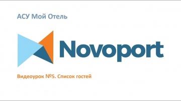 Novoport: Список гостей - видео