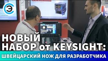 soel.ru: Новый набор от Keysight: швейцарский нож для разработчика. Ренат Усманов, Keysight Technolo