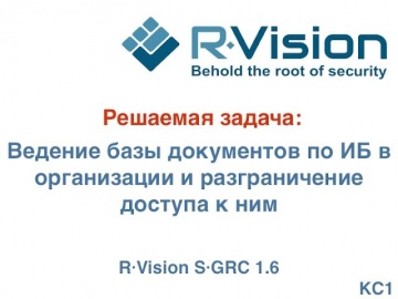 Кейс: ведение базы документов по ИБ в организации и разграничение доступа к ним в R-Vision SGRC 1.6